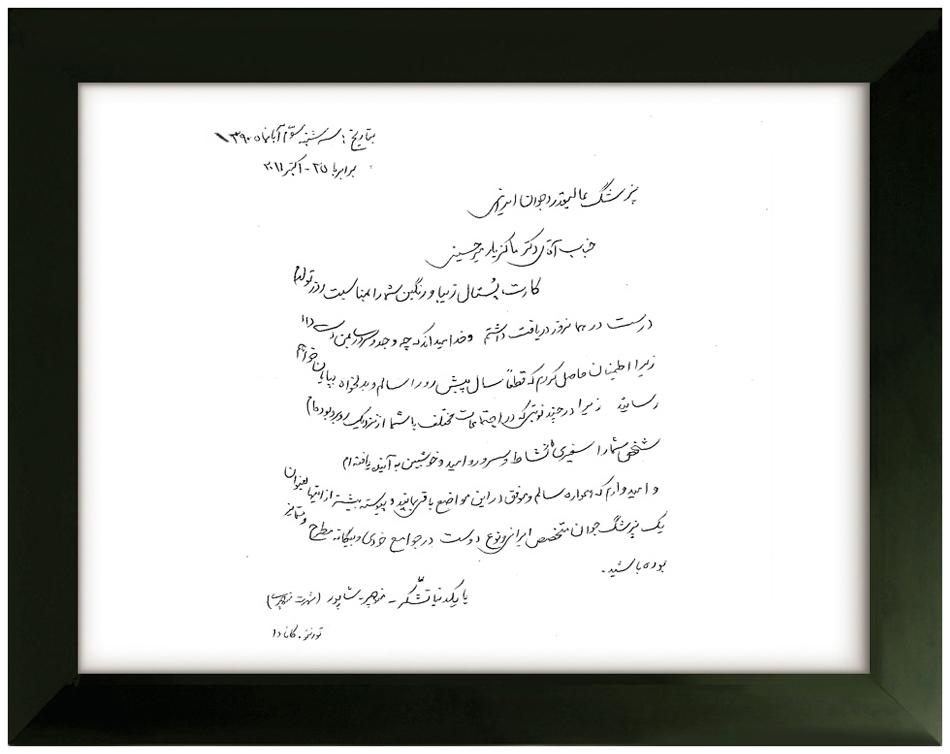 testimonial-framed-950-3