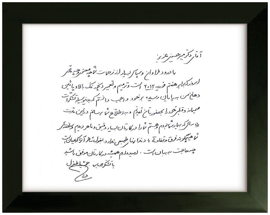 testimonial-framed-950-51